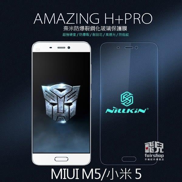【妃凡】NILLKIN MIUI M5/小米 5 Amazing H+Pro 防爆鋼化玻璃貼 保護貼 贈鏡頭貼 (K)
