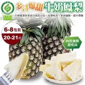 【果農直配-全省免運】 產銷履歷牛奶鳳梨(20~21斤±10%/約6-8隻)