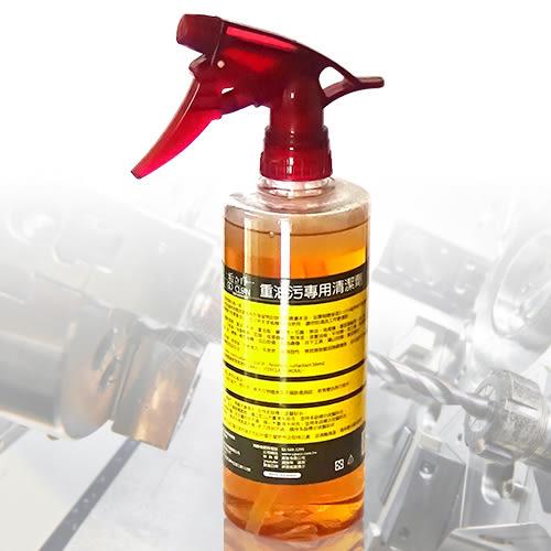 450ml重油汙(環保清潔劑、去除汽車油污清洗、工業工程機械洗淨、分解消除柏油.蠟.瀝青)
