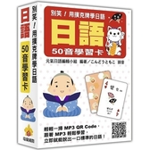 別笑用撲克牌學日語(日語50音學習卡)(隨盒附日籍名師親錄標準日語發音MP3 QR Code)