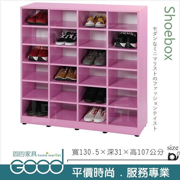 《固的家具GOOD》056-04-AX (塑鋼材質)開放式3.4尺鞋櫃24格-粉紅色