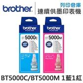 Brother BT5000C+BT5000M 1藍1紅 原廠盒裝墨水 /適用 DCP-T300/DCP-T500W/DCP-T520W/DCP-T700W/MFC-T800W