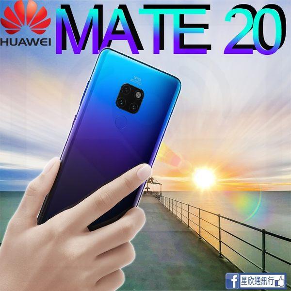 【星欣】請先詢問現貨 華為 HUAWEI MATE 20 6.53吋 6G/128G大容量 Kirin980超強處理器 徠卡三鏡頭 直購價