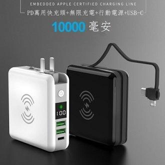 多功能1萬毫安無線充電行動電源 4合一無線充電 PD快充QC3.0 Type-c適用iPhone 11