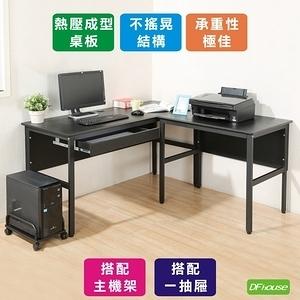《DFhouse》頂楓150+90公分大L型工作桌+1抽屜+主機架黑橡木色