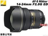 可傑 Nikon AF-S 14-24mm F2.8G ED 公司貨 廣角鏡 大三元 優惠價至6/30