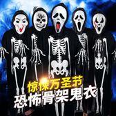 萬圣節服裝成人兒童男女恐怖cosplay僵尸骷髏骨架【3C玩家】