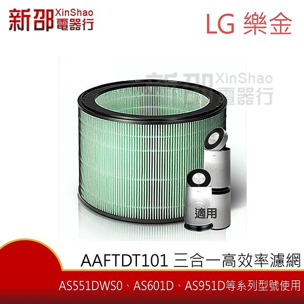 *~新家電錧~* 【LG 樂金】AAFTDT101 PuriCare 三合一高效率濾網 原廠公司貨 現貨