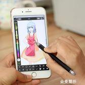 新版雙頭電容筆ipad高精度細頭觸屏筆蘋果安卓通用繪畫觸控手寫筆 金曼麗莎
