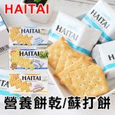 韓國 HAITAI 海太 營養餅 營養餅乾 蘇打餅 蘇打餅乾 餅乾 海太餅乾 零食