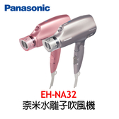 【Panasonic 國際牌】奈米水離子吹風機 EH-NA32