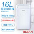 送乾衣架!【禾聯HERAN】16L空氣清淨除濕機 HDH-3281(能源效率1級)可申請貨物稅減免$1200