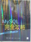 【書寶二手書T1/電腦_EFW】MySQL完全攻略:管理與維護_唐漢明