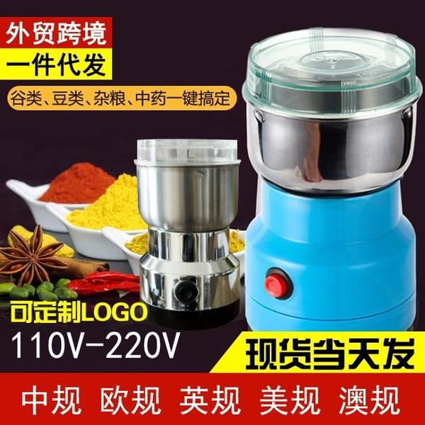 110V現貨 磨粉機研磨機阿膠粉碎機五谷雜糧打粉機電動家用小型干磨咖啡豆 快速出貨