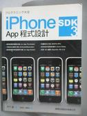 【書寶 書T9 /電腦_YEP 】iPhone SDK 3 App 程式 _ 木下誠