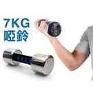 ALEX 7kg 新型電鍍啞鈴(健身 有氧 重訓≡體院≡ A-2007