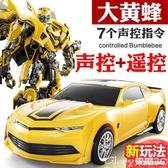 兒童遙控車變形玩具金剛大黃蜂機器人兒童充電遙控汽車賽車男孩3-6歲4-5lx 聖誕交換禮物