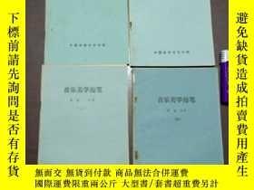 二手書博民逛書店罕見音樂美學漫筆(1-4冊合售)60988 李凌 主編 中國函授