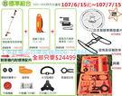 【東林電子台南經銷商】(6月促銷)割草機配(17.4Ah)電池+充電器(CK-210-雙截)(含周邊配件全配)