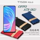 【愛瘋潮】OPPO A73 (5G) 簡約牛皮書本式皮套 POLO 真皮系列 手機殼 可插卡 可站立 真皮皮套