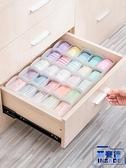 日本進口抽屜內衣褲收納盒衣柜襪子分格子收納盒【英賽德3C數碼館】