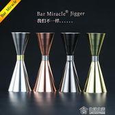 酒吧日式金環量酒器 盎司杯 安士杯 酒吧調酒刻度量杯 生活主義