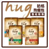 【力奇】Hug 哈格 狗餐包100g*5包組 -150元【5種口味各一包,雞肉+金瓜、羊肉+蔬菜缺貨】(C001A21-2組)