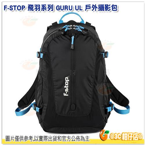 F-STOP GURU UL 飛羽系列 雙肩後背相機包 公司貨 AFSP015 黑 戶外攝影包 電腦包 登山包 防水後背包