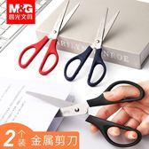【TT】2把裝金屬剪刀不鏽鋼辦公大號廚房美工家用手工裁縫剪剪紙裁紙大剪刀學生用品