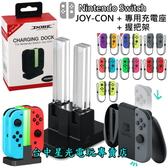 【好手感同樂組】 NS Switch Joy-Con 左右手控制器 雙手把+充電座+原廠握把架 【台中星光電玩】
