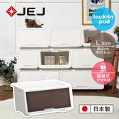 日本JEJ lockin Pod 樂收納安全鎖掀蓋整理箱 大號(L)棕色