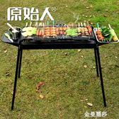 戶外大號燒烤架5以上家用木炭燒烤爐野外碳工具碳烤爐HM 金曼麗莎