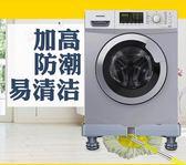 洗衣機底座移動萬向輪滾筒通用托架海爾小天鵝專用腳架墊高支架子