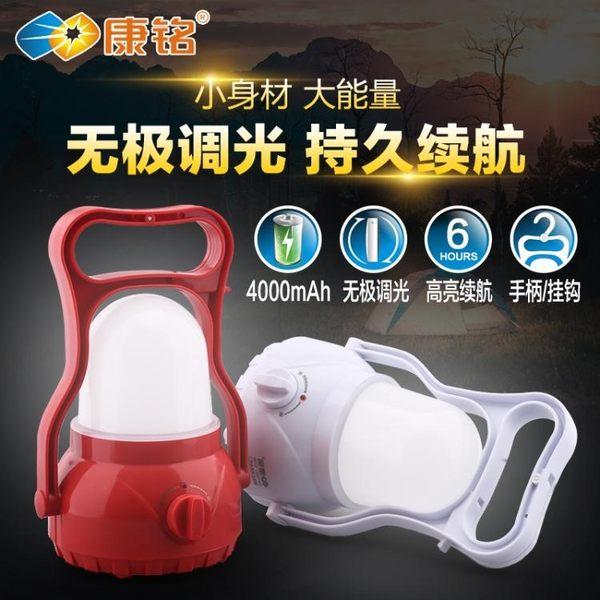 康銘 帳篷燈露營燈可充電應急燈家用營地戶外野營LED照明馬燈 全館免運