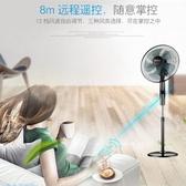 電風扇落地扇家用搖頭立式靜音台式學生宿舍遙控辦公節能電扇 【korea時尚記】 YDL