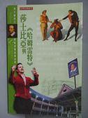 【書寶二手書T1/少年童書_IBY】莎士比亞與哈姆雷特_宛福成.劉在平