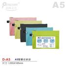 【奇奇文具】尚禹PENCOM D-A5 250x185mm A5 雙層多功能收納袋/拉鏈袋/拉鍊袋/防塵收納袋