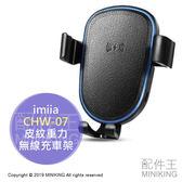 現貨 公司貨 imiia CHW-07 皮紋 重力 無線充車架 手機 車用 Qi 無線 充電架 車載 支架