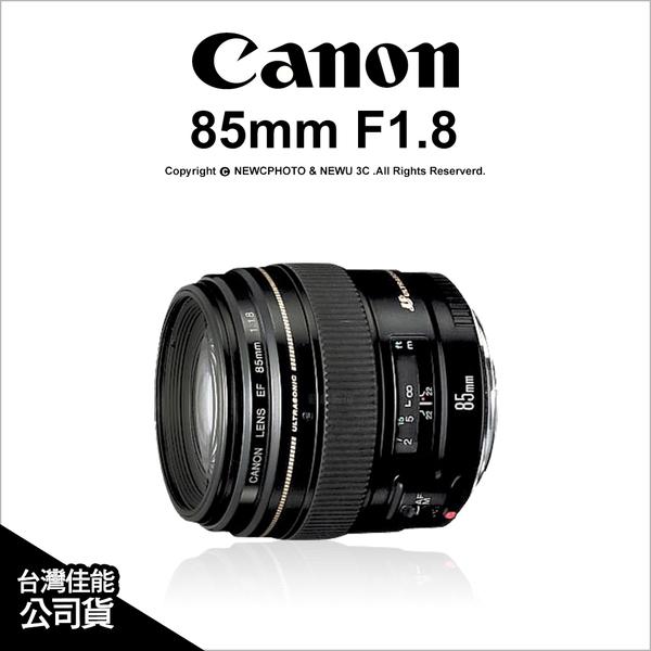 Canon EF 85mm F1.8 USM 公司貨 大光圈戶外定焦人像鏡 85 f/1.8【24期0利率+免運費】薪創數位