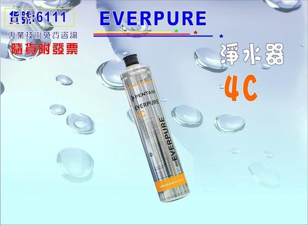 【巡航淨水】Everpure-4C淨水器.濾心另售S100、S104、H104、BH2、4DC、H100.貨號:6111