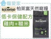 ☆寵愛家☆BLACKWOOD柏萊富特調低卡 (雞肉+糙米)15磅-七歲以上熟齡犬或一歲以上成犬