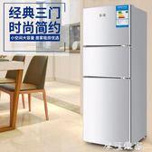 揚子智慧138L升 小冰箱三門式小型家用靜音一級節能冷凍冷藏 igo全館免運