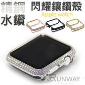 精鋼 奢華水鑽 錶框 Apple watch 蘋果 不鏽鋼錶殼 折疊扣 時尚手錶殼