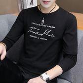 長袖T恤男 男士長袖t恤上衣春秋季新款中學生潮流修身秋裝大童純棉帥氣秋衣 薇薇