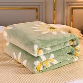 毛毯 加厚毛毯珊瑚絨毯子被子毛巾被法蘭絨蓋毯床單辦公室午睡毯 冬季