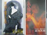 【書寶二手書T5/一般小說_OAA】媽媽情人我_小偷物語_共2本合售_赤川次郎