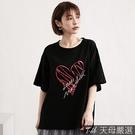 【天母嚴選】塗鴉愛心寬鬆棉質T恤上衣(共二色)