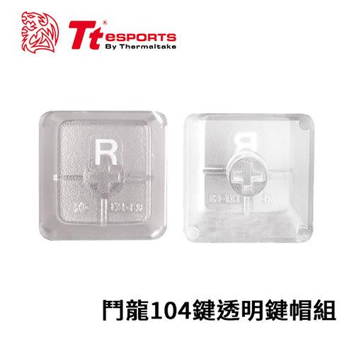 Tt eSports 曜越 鬥龍104鍵 ABS透明鍵帽組 EA-PKC-PKCTRP-02