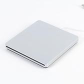 吸入式外置光驅dvd光盤刻錄機移動光驅