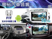【專車專款】09~14年HONDA FIT 專用10.1吋觸控螢幕安卓多媒體主機*藍芽+導航+安卓